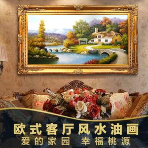 欧式油画客厅装饰画大幅山水风景壁画卧室田园挂画横现代托马斯景